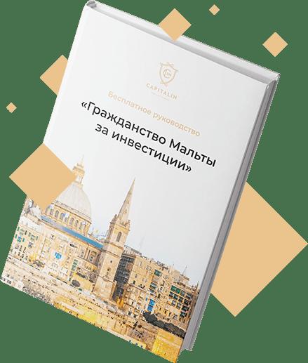 img14 - Мальта
