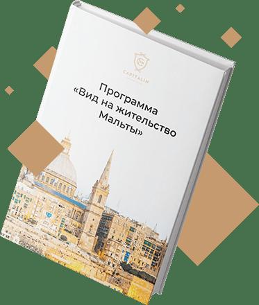 img27 - ВНЖ Мальты