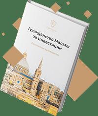 img43 - ПМЖ Мальты за инвестиции – 2019