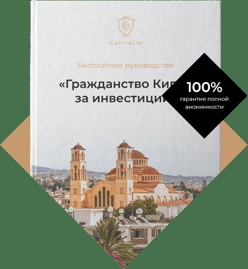 kipr new ruk - Кипр