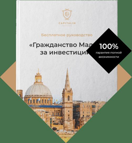 malta new ruk - ВНЖ в Европе через покупку недвижимости